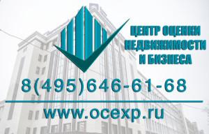 АНО «Центр Оценки Недвижимости и Бизнеса»